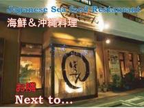 沖縄料理と海鮮料理