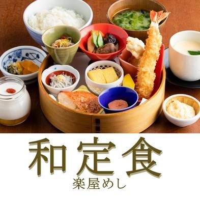 【期間限定】シンプルステイプラン(朝食付)