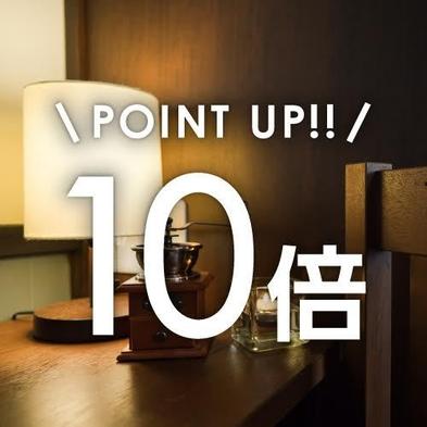 【楽天スーパーSALE】10%OFF&ポイント10倍!美食を愉しむ文化財オーベルジュ<ラウンジ付>