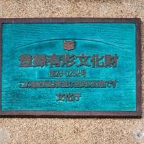 長年、銀行として活躍したのち、近代化遺産として登録有形文化財に指定されました。