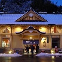 【城崎温泉】冬の一の湯。あたたかい温泉が心と体を癒してくれます。