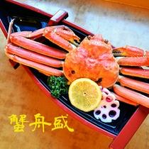 蟹1杯舟盛り