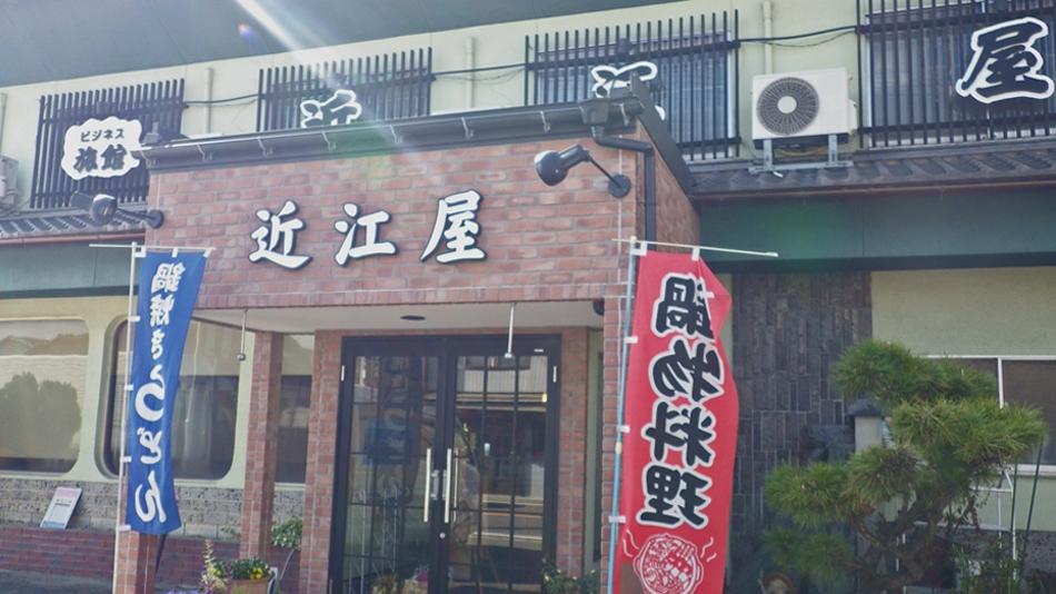 ビジネス旅館 近江屋 外観