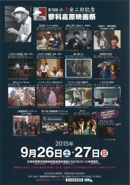 第18回小津安二郎記念 蓼科映画祭