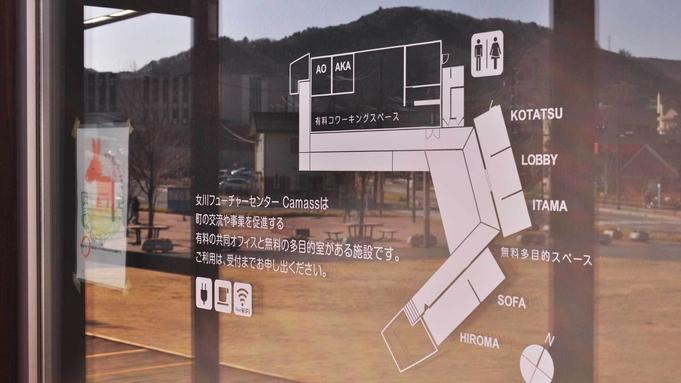 NewLifeStyle@Onagawa女川で仕事も遊びも楽しむ!ワ—ケーションプラン<素泊まり>
