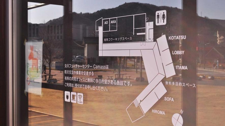 【コワーキングスペース案内】