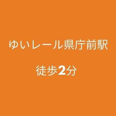 【みんなお得割】複数名利用で最大20%OFF!!【素泊まり】コンビニ目の前&県庁前駅より徒歩2分