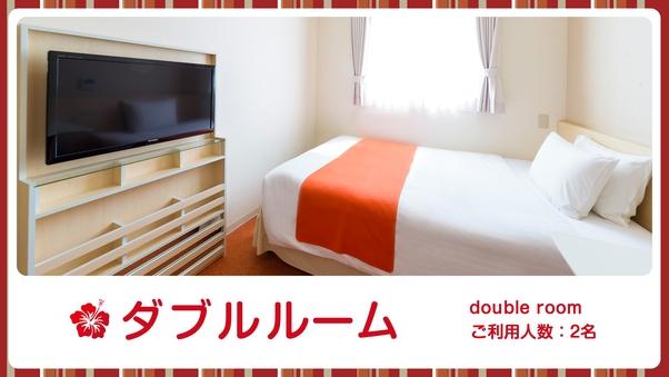 ダブルルーム禁煙【2名様用・ベッド幅140cm】