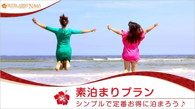 【メンソーレー♪ホテルアベスト那覇国際通り】沖縄満喫素泊まりプラン☆