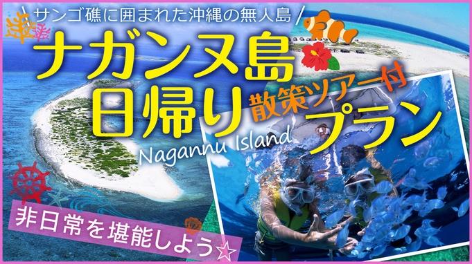 ナガンヌ島日帰り散策ツアー付プラン+朝食付