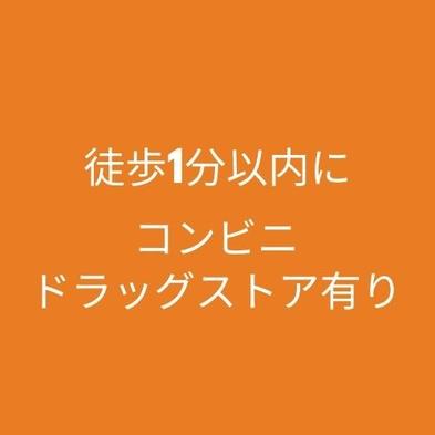【夏旅セール】【ポイント10倍】沖縄宿泊でポイント10倍プラン♪【朝食付き】