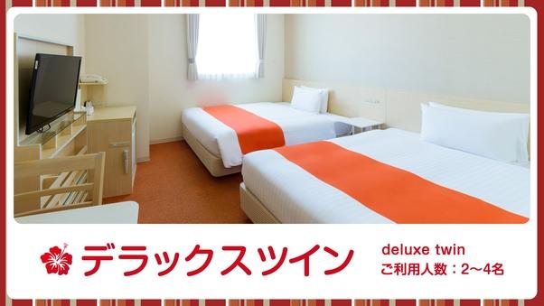 DXツインルーム禁煙【ベッド幅140cm×2台】