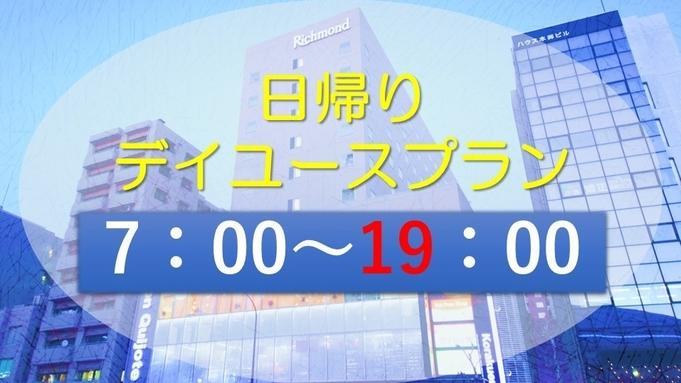【午前7時〜午後7時】最大12時間ご利用!長時間デイユース☆テレワークにもおすすめ♪