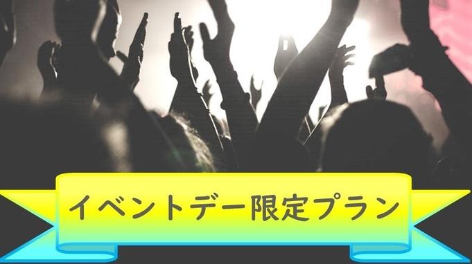 ●朝食付●【事前決済限定】イベントデー限定!ライブ・コンサートに出かけよう!