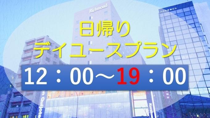 午後12時〜19時までの7時間!ビジネス応援デイユース♪Wi-Fi完備でテレワークにもおすすめ!