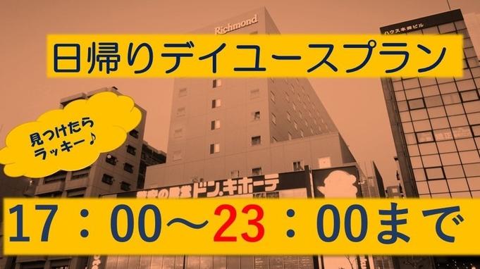 【見つけたらラッキー】午後17時〜23時までの6時間限定【デイユース】テレワークにもおすすめ♪