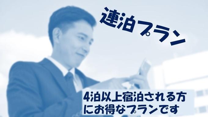 ●朝食付●【連泊】東京ドーム目の前!4泊以上でお得な連泊プラン