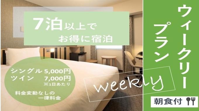 ●朝食付●【一律料金】室数限定!7泊以上の滞在でお得なウィークリープラン♪ 【フロア指定不可】