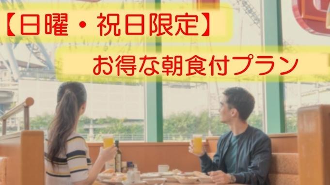 ●朝食付●【日曜・祝日限定】お得な朝食付きプラン