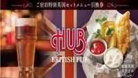 【12~17時】デイユース【英国風パブ《HUB》コラボ企画!】特別英国セットメニュー引換券付