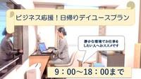 【午前9時〜18時】デイユース(日帰り)ビジネス応援プラン☆テレワークにもおすすめ♪