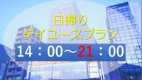 午後14〜21時までの7時間限定★デイユースプランがついに登場!!テレワークにもおすすめ♪