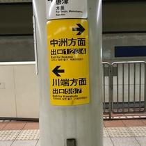 地下鉄中洲川端駅からホテルまで1