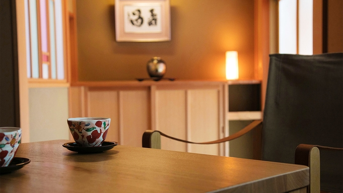 """【秋冬旅セール】お食事は外派♪はんなり過ごす私だけの""""京都観光ステイ♪""""<素泊まりプラン>"""