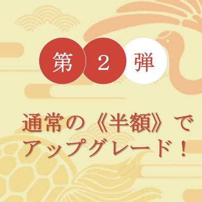 ☆三賀SALE<第2弾>【国産黒毛和牛】京都ステーキ会席を≪通常の半額≫でアップグレード!