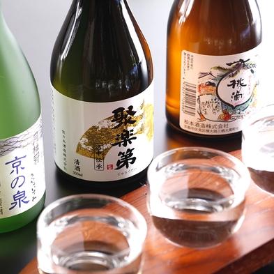 ◆日本酒利き酒セット◆酒どころ「京都」で、個性豊かな【3種類】を飲み比べ♪