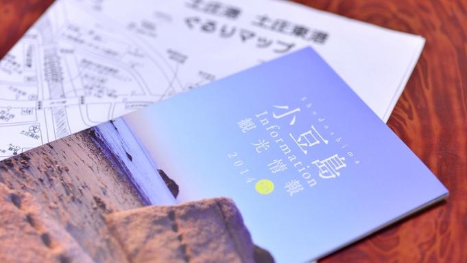 ≪素泊まり≫土庄港から徒歩3分!小豆島観光の拠点に便利な立地<現金特価>