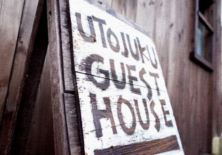 guesthouse 看板