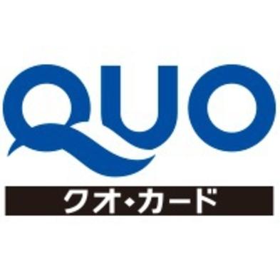 朝食バイキング付【クオカード付きプラン】¥1,000分のクオカード付き