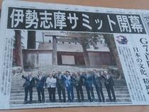 伊勢志摩サミット  内宮・正宮前のG7リーダー達