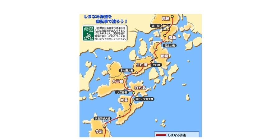 *しまなみ海道MAP
