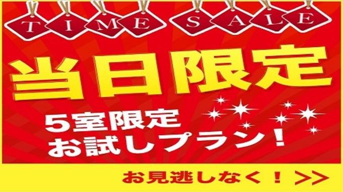 ☆現金特価☆当日限定!シンプルプランより800円引き!朝食付