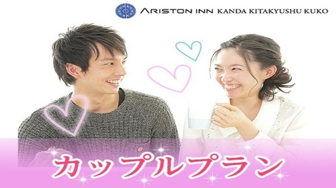 【現金決済限定】カップルにオススメ!☆選べる特典つき☆食事なし