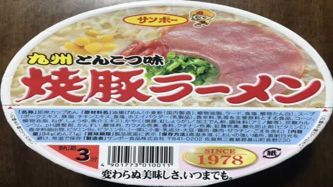 ご当地おすすめ!九州ゆうたらこれ!!焼豚とんこつラーメンプレゼント♪朝食付