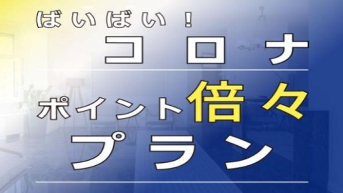 【ばいばい!コロナ】嬉しいポイント倍々プラン☆さらに1人あたり-567円引き!朝食付