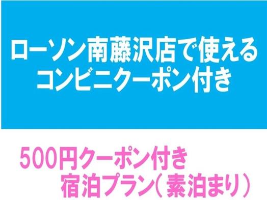 【コンビニクーポン付き】ホテル1階ローソン限定500円分クーポン付きプラン♪ホテル直結!(素泊まり)