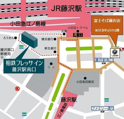 【10月5日よりキャッシュレス決済】当館から徒歩5分「名代 富士そば」お食事券付きプラン♪(素泊り)