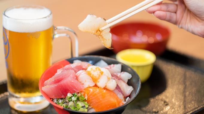 【秋冬旅セール】【地元漁師が作る!はみ出る海鮮丼+飲み放題】海の幸2食付プラン