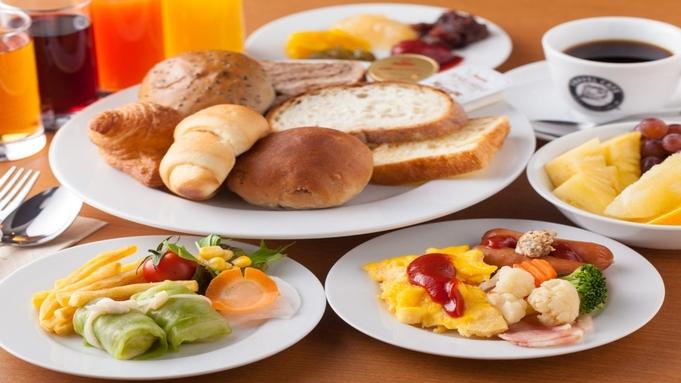 【楽天トラベルセール】レイトアウト付!朝食付き 直前予約や早期予約にオススメ!