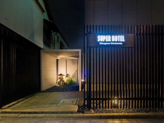 【スーパーホテル×提携飲食店コラボ企画】お1人あたり5000円分食事券付プラン♪お好きなお店で夕食を
