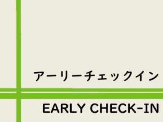 アーリーチェックイン☆通常15時→12時チェックイン