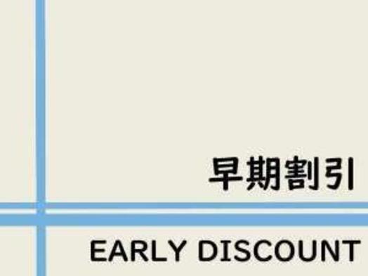【さき楽早割型・早期早割特典】30日前でプライスダウン!