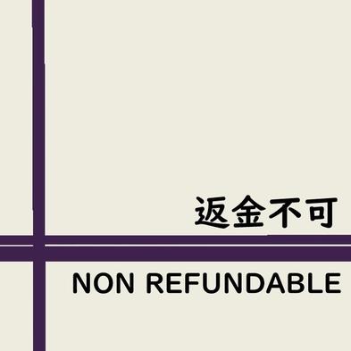 【首都圏★返金不可】楽天限定プラン