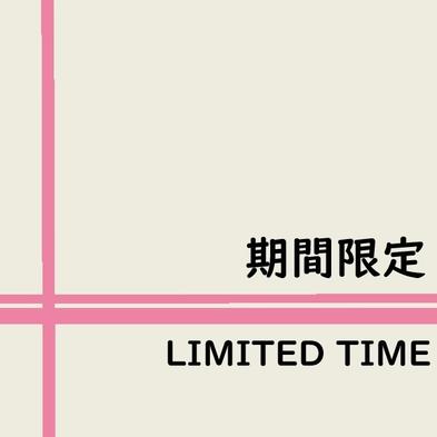 【夏旅セール】夏休み☆家族・カップルにおすすめ! 焼き立てパンビュッフェ&高濃度人口炭酸泉付き♪