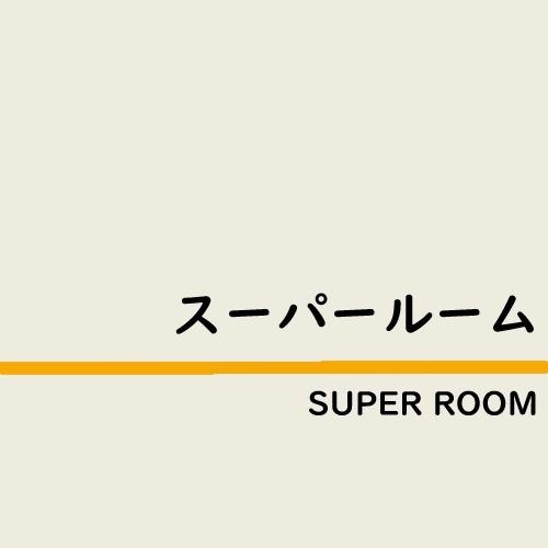 スーパールーム