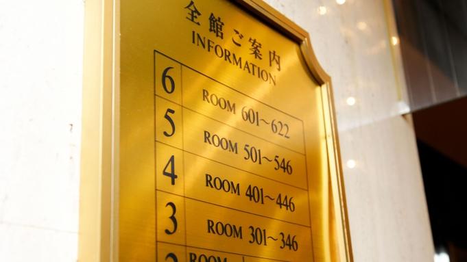 【夏秋旅セール】<素泊まり>ビジネスステイやファミリーの夏休み・カップルでのご滞在にも!